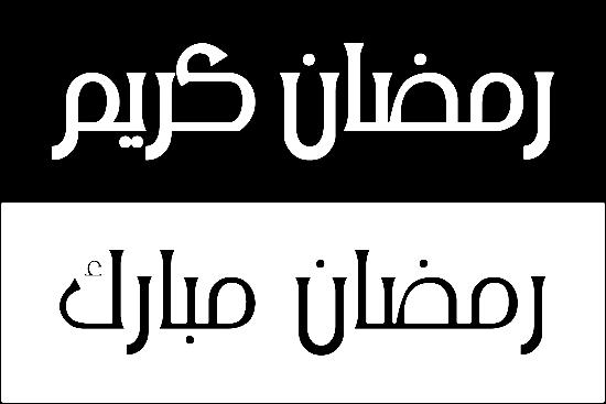 Vector Logo Calligraphy Ramadan Kareem Free Vector