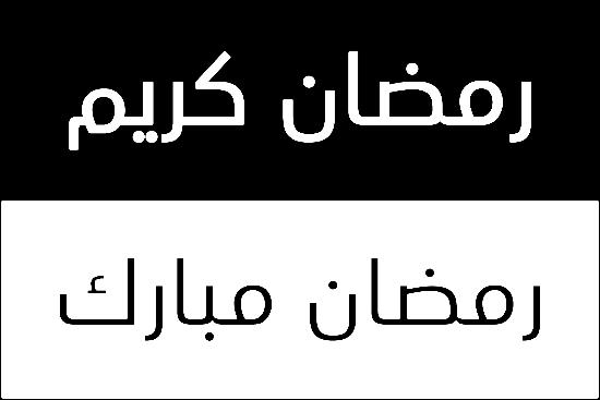 Ramadan Kareem Typography Free Vector