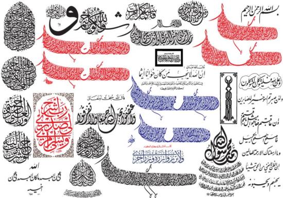 Vector illustration Arabic Calligraphy Free Vector