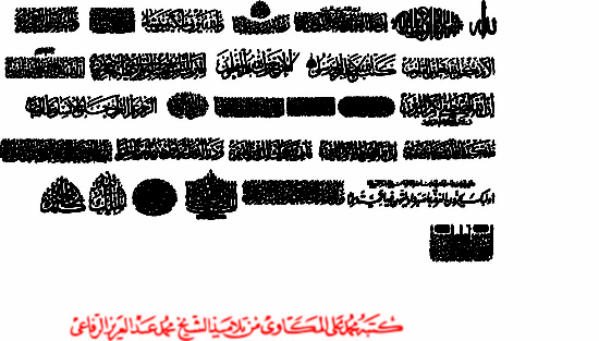 Beautiful Arabic Calligraphy Free Vector