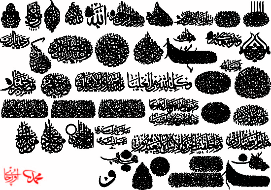 Collection of Arabic Calligraphy Free Vector