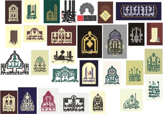 الخط العــربي – Arabic calligraphy Free Vector