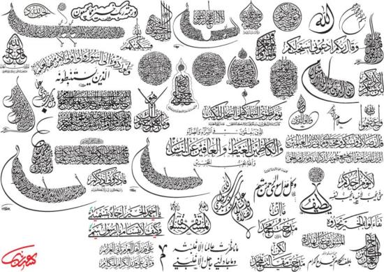 Arabic Calligraphy Free Vector Art Free Vector