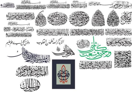 Arabic Calligraphy Free Vector