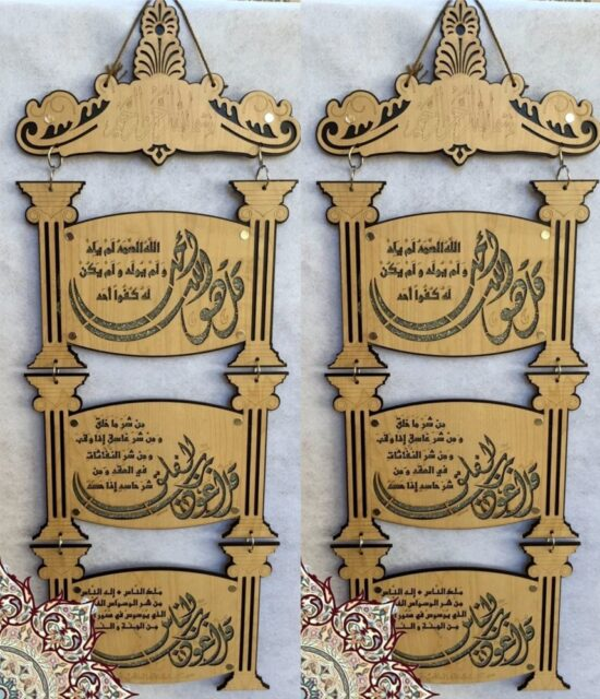 Islamic Wall Art Laser Cut Almuawithat المعوذات Free Vector